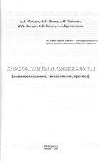 Карбонатиты и кимберлиты (взаимоотношения, минерагения, прогноз)