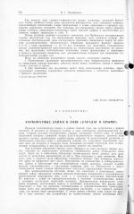 Карбонатные дайки в лаве (Карадаг в Крыму)