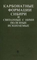 Карбонатные формации Сибири и связанные с ними полезные ископаемые