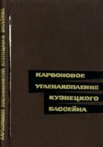 Карбоновое угленакопление Кузнецкого бассейна