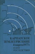 Карпатское землетрясение 4 марта 1977 г и его последствия