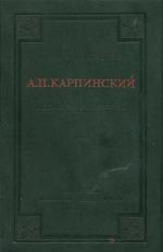 Карпинский А.П. Собрание сочинений. Том 1