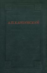 Карпинский А.П. Собрание сочинений. Том 2. Тектоника и палеогеография