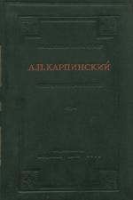 Карпинский А.П. Собрание сочинений. Том 3. Петрография и минералогические работы. Работы по полезным ископаемым