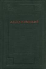 Карпинский А.П. Собрание сочинений. Том 4. Геологические исследования на восточном склоне Урала