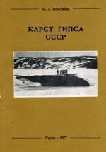 Карст гипса СССР. Учебное пособие