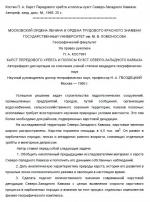 Карст Передового хребта и полосы куэст Северо-Западного Кавказа