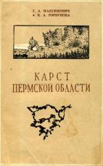 Карст Пермской области