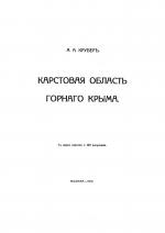 Карстовая область Горного Крыма