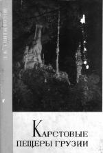 Карстовые пещеры Грузии (морфологический анализ)