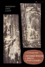 Карстовые пещеры и шахты Горного Крыма (генезис, отложения, гидрогеологическое значение)