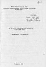 Картирование рудоносных метасоматических образований Урала
