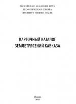 Карточный каталог землетрясений Кавказа