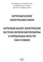 Карточный каталог землетрясений Сибири. Карточный каталог землетрясений Восточно-Европейской платформы и сопредельных областей (СИАН-ГЕОФИАН)