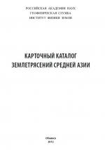 Карточный каталог землетрясений Средней Азии