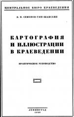 Картография и иллюстрации в краеведении. Практическое руководство