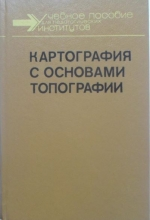 Картография с основами топографии. Учебное пособие
