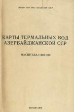 Карты термальных вод Азербайджанской ССР. Объяснительная записка