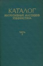 Каталог интрузивных массивов Узбекистана (Восточный Узбекистан - Часть 1)