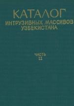 Каталог интрузивных массивов Узбекистана (Западный и Южный Узбекистан, южная Фергана - часть 2)