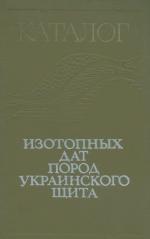 Каталог изотопных дат пород Украинского щита