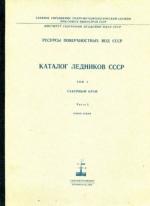 Каталог ледников СССР. Том 3. Северный край. Часть 2. Новая Земля