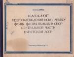 Каталог местонахождений ископаемых фауны, флоры, пыльцы и спор центральной части Бурятской АССР