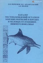Каталог местонахождений остатков морских рептилий в юрских и меловых отложениях Нижнего Поволжья
