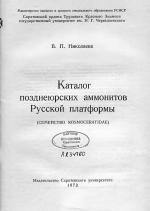 Каталог позднеюрских аммонитов Русской платформы. Семейство Kosmoceratidae