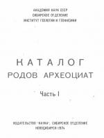 Каталог родов археоциат. Часть 1