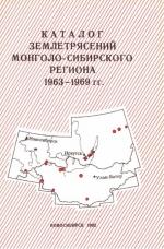 Каталог землетрясений Монголо-Сибирского региона 1963-1969 гг. Часть 1. 1963-1966 гг.