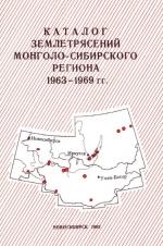 Каталог землетрясений Монголо-Сибирского региона 1967-1969 гг. Часть 2. 1967-1969 гг