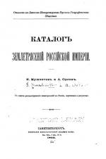 Каталог землетрясений Российской империи