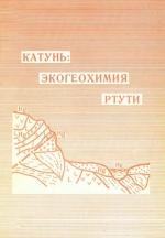 Катунь: экогеохимия ртути