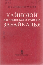 Кайнозой Джидинского района Забайкалья