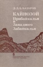 Кайнозой Прибайкалья и Западного Забайкалья