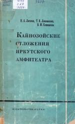 Кайнозойские отложения Иркутского амфитеатра