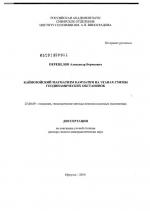 Кайнозойский магматизм Камчатки на этапах смены геодинамических обстановок