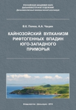 Кайнозойский вулканизм рифтогенных впадин юго-западного Приморья