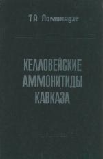 Келловейские аммонитиды Кавказа
