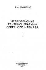 Келловейские гектикоцератины Северного Кавказа