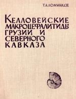 Келловейские макроцефалитиды Грузии и Северного Кавказа
