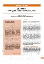 Кимберлиты - природные сверхглубокие скважины