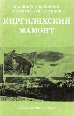 Киргиляхский мамонт. Палеогеографический аспект