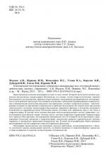 Кисловодское месторождение углекислых минеральных вод: системный анализ, диагностика, прогноз, управление
