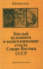 Кислый вулканизм и водосодержащие стекла Северо-Востока СССР