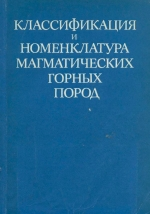 Классификация и номенклатура магматических пород