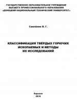 Классификация твёрдых горючих ископаемых и методы их исследований