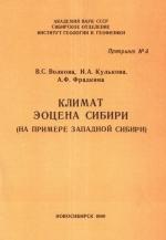 Климат эоцена Сибири (на примере Западной Сибири)