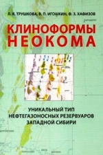 Клиноформы неокома - уникальный тип нефтегазоносных резервуаров Западной Сибири